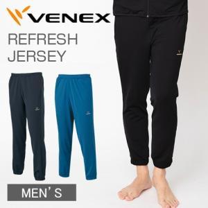 【 送料無料 】 VENEX ユニセックス リフレッシュジャージ ボトムス ベネクス リカバリーウェア 休息専用 疲労回復|venex