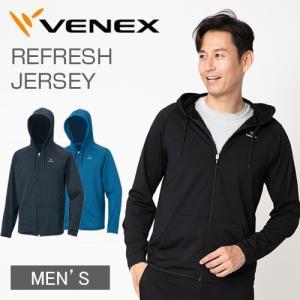 【 送料無料 】 VENEX ユニセックス リフレッシュジャージ ジャケット トップス ベネクス リカバリーウェア 休息専用 疲労回復|venex