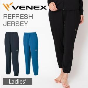 VENEX レディース リフレッシュジャージ ロングパンツ ベネクス リカバリーウェア 休息専用 疲労回復|venex
