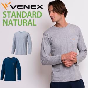 VENEX メンズ スタンダードナチュラル ロングスリーブ  ベネクス リカバリーウェア 天然素材 コットン 綿 休息専用 疲労回復|venex