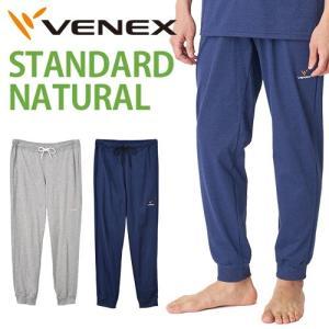 VENEX メンズ スタンダードナチュラル ロングパンツ  ベネクス リカバリーウェア 天然素材 コットン 綿 休息専用 疲労回復 venex