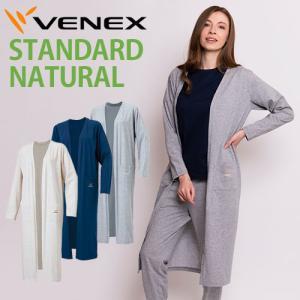 VENEX レディース スタンダードナチュラル ロングカーディガン  ベネクス リカバリーウェア 天然素材 コットン 綿 休息専用 疲労回復|venex
