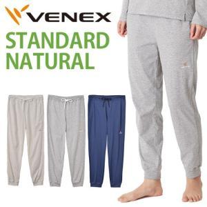 VENEX レディース スタンダードナチュラル ロングパンツ  ベネクス リカバリーウェア 天然素材 コットン 綿 休息専用 疲労回復|venex