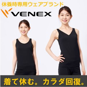 【 送料無料 】 VENEX レディース タンクトップ ベネクス リカバリーウェア 前後リバーシブル休息専用 疲労回復 venex