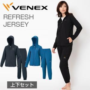 VENEX レディース リフレッシュジャージ 上下セット フーディー ロングパンツ ベネクス リカバリーウェア 休息専用 疲労回復|venex
