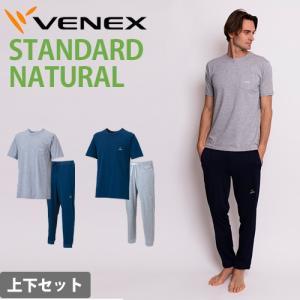 VENEX メンズ スタンダードナチュラル 上下セット ショートスリーブ ロングパンツ ベネクス リカバリーウェア 天然素材 コットン 綿|venex