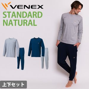 VENEX メンズ スタンダードナチュラル 上下セット ロングスリーブ ロングパンツ ベネクス リカバリーウェア 天然素材 コットン 綿 venex