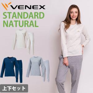 VENEX レディース スタンダードナチュラル 上下セット ロングスリーブ ロングパンツ ベネクス リカバリーウェア 天然素材 コットン 綿|venex