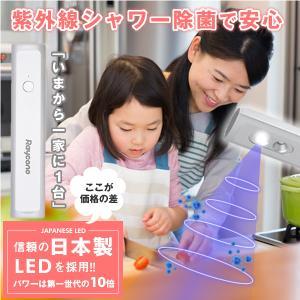 紫外線殺菌 紫外線除菌 紫外線ライト UV除菌ライト ハイパワー 日本製LED 航空機でも使われるア...