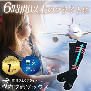 長時間の移動には快適ソックスをお試しください。   ●飛行機移動のビジネスマン 長時間の移動は体力を...