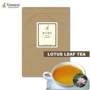 蓮の葉茶 60 ティーバッグ 無農薬 ハス 蓮 送料無料 ポイント消化