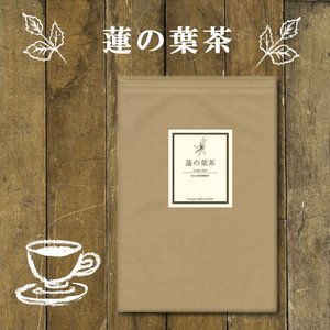 蓮の葉茶 60 ティーバッグ 2個セット  無農薬 ハス 蓮 送料無料 ポイント消化