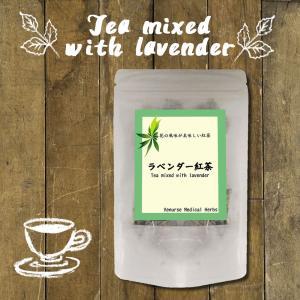 ラベンダー紅茶 15 ティーバッグ ラベンダー 紅茶 ブレンドティー 送料無料 ポイント消化