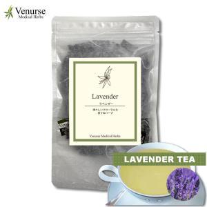 ラベンダーティー 15 ティーバッグ 無農薬ノンカフェインのハーブティー 送料無料 ポイント消化