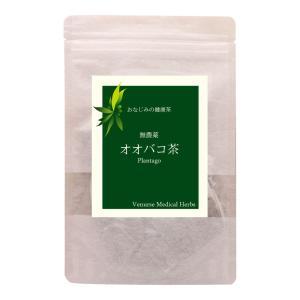 無農薬オオバコ葉(車前草)100%の健康茶。 内容量:3g×15ティーパック 2個セット。 400種...