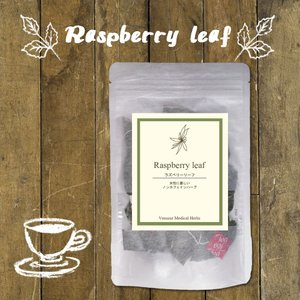 ラズベリーリーフティー15 ティーバッグ 安産のお茶 妊婦さんのお茶 ラズベリーティー ハーブティー...