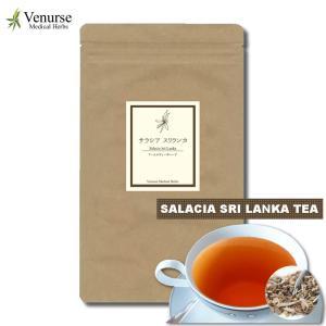 サラシアスリランカ茶  100ティーバッグ 送料無料   農薬検査済 ノンカフェイン スリランカ産 サラシア茶 サラシアレティキュラータ コタラヒムブツ 健康茶 お茶