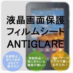 iPad mini専用反射・指紋防止画面液晶保護シールスクリーン保護フィルム 液晶画面シートANTIGLARE-ipadm|venus-hk