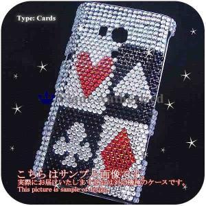Android One 507SHケースカバー スワロフスキー風キラキララインストーンデコ電CARDS-507SH venus-hk