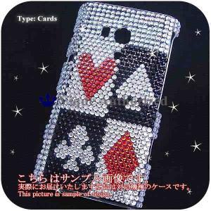 HTC EVO 4G LTEケースカバー スワロフスキー風キラキララインストーンデコ電CARDS-EVO4L
