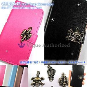 Disney Mobile N-03E手帳型ケースカバーCHROME-N03E|venus-hk
