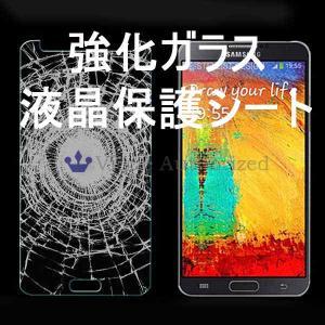 HTC J One HTL22(M7)専用9H強化ガラス保護フィルムスクリーン 液晶画面シートGLASS-HTL22(M7)|venus-hk