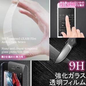 Galaxy S6 SC-05G/Galaxy S6 edge SC-04G専用9H強化ガラス液晶画面フィルムGLASS-S6edge|venus-hk