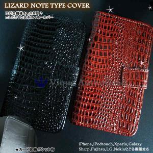 REGZA T-01C手帳型ケースカバーLIZARD-T01C