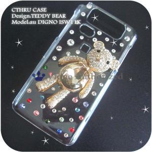 iPhone6 plus(5.5インチ版)ケースカバー豪華スワロフスキーデコ電TEDDYBEAR-CTHRU-IP6-55|venus-hk