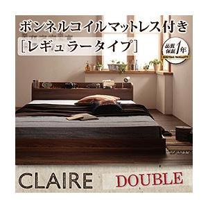 棚・コンセント付きフロアベッド【Claire】クレール【ボンネルコイルマットレス:レギュラー付き】ダブル|venusclub