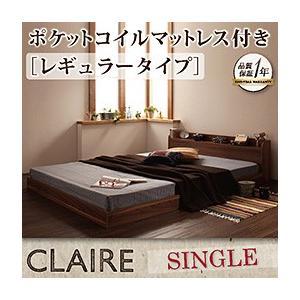 棚・コンセント付きフロアベッド【Claire】クレール【ポケットコイルマットレス:レギュラー付き】シングル|venusclub
