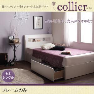 棚・コンセント付きショート丈収納ベッド【collier】コリエ【フレームのみ】 セミシングル|venusclub