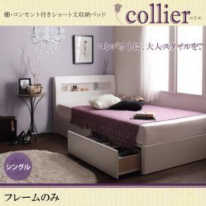 棚・コンセント付きショート丈収納ベッド【collier】コリエ【フレームのみ】 シングル|venusclub