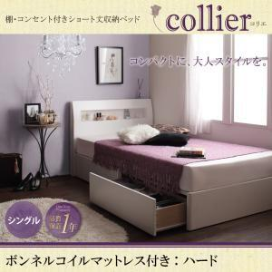 棚・コンセント付きショート丈収納ベッド【collier】コリエ【ボンネルコイルマットレス:ハード付き】 シングル|venusclub
