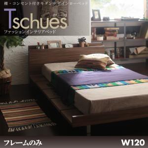 棚・コンセント付きモダンデザインローベッド【Tschues】チュースW120【フレームのみ】|venusclub