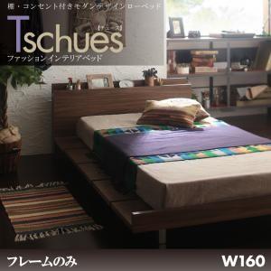 棚・コンセント付きモダンデザインローベッド【Tschues】チュースW160【フレームのみ】|venusclub