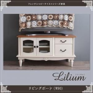 フレンチシャビーテイストシリーズ家具【Lilium】リーリウム/リビングボード(w90)|venusclub