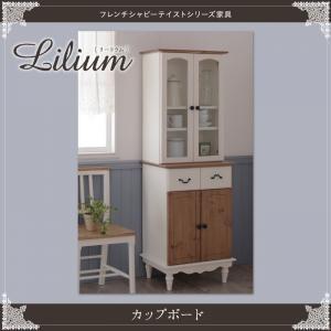 フレンチシャビーテイストシリーズ家具【Lilium】リーリウム/カップボード|venusclub