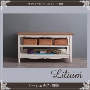 フレンチシャビーテイストシリーズ家具【Lilium】リーリウム/ローシェルフ(w90)|venusclub