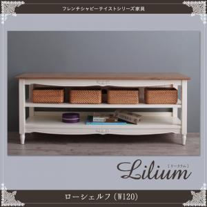 フレンチシャビーテイストシリーズ家具【Lilium】リーリウム/ローシェルフ(w120)|venusclub