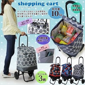 保冷機能付お買い物に便利なショッピングキャリーカート、折り畳み式 venusclub