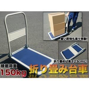 折りたたみ式台車◆耐荷重/150kg 150A venusclub