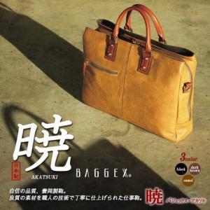 ビジネスブリーフケース BAGGEX 暁(あかつき) ブリーフバッグ3層式  venusclub