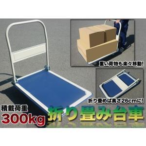 折りたたみ式台車◆耐荷重/300kg 300A venusclub