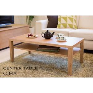 【シーマ】リビングテーブル 棚板取り外し可能で収納スペース確保 センターテーブル|venusclub