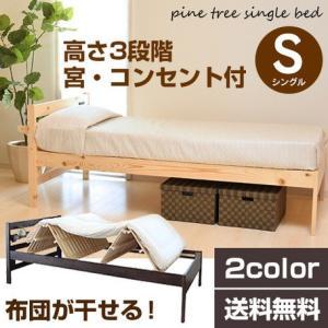 高さ3段階 宮・コンセント付 天然木パイン材無垢ベッド(シングルサイズ) ドューロ|venusclub