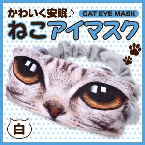 可愛い猫のアイマスク 白猫|venusclub