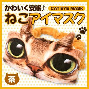 可愛い猫のアイマスク 茶猫|venusclub