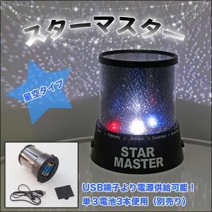 スターマスター(星空タイプ)USB付き お部屋を星空に早変わり ホームプラネタリウム|venusclub