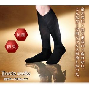 直角ブーツ用ソックス|venusclub
